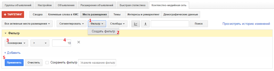 фильтр Adwords